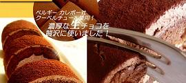 濃厚クーベルチュールのW生ショコラロール